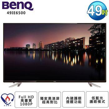 BenQ 49吋低藍光LED液晶顯示器+視訊盒(49IE6500)