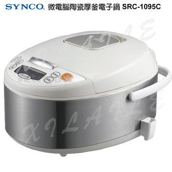 【新格】微電腦陶瓷厚釜電子鍋 SRC-1095C