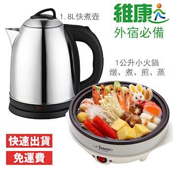 《外宿族必備》【維康】1.8L不鏽鋼電茶壺WK-1820+1L多功能小火鍋TSK-2162