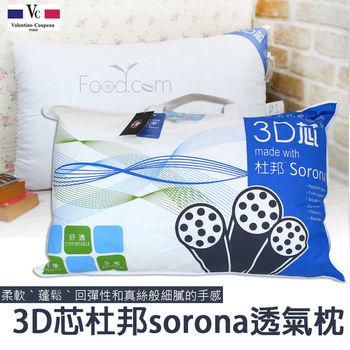 【Valentino范倫鐵諾】3D芯杜邦soroma透氣枕