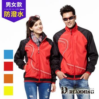 【Dreammimg】戶外防曬抗雨防風機能外套(紅色)  S-5L 男女款機能首選