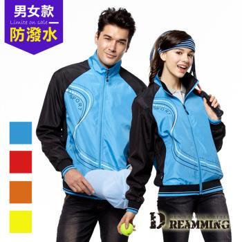 【Dreammimg】戶外防曬抗雨防風機能外套(藍色)  S-5L  男女款機能首選