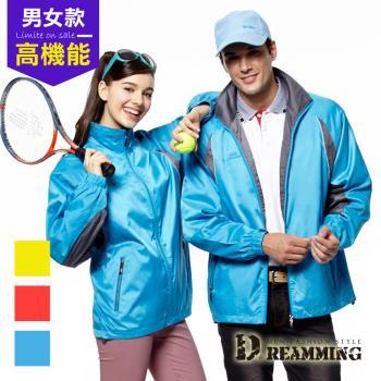 【Dreammimg】輕量透氣防風雨遮陽機能外套 (藍色S-5L)  男女款首選