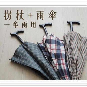 孝親好物 ↘ ✜拐杖 + 雨傘✜ 分離式兩用傘 (款式隨機)