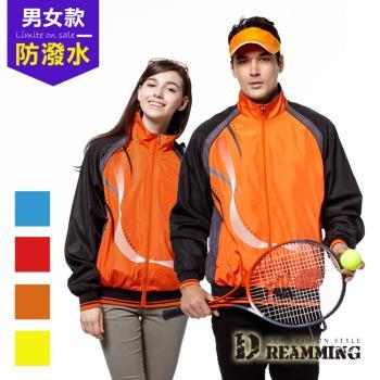 【Dreammimg】戶外防曬抗雨防風機能外套(橘色S-5L)  男女款機能首選