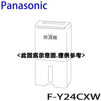 好禮送【Panasonic國際】12L清淨除濕機 F-Y24CXW