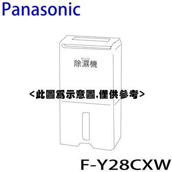 好禮送【Panasonic國際】14L清淨除濕機 F-Y28CXW