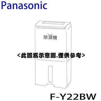好禮送【Panasonic國際】11L清淨除濕機F-Y22BW