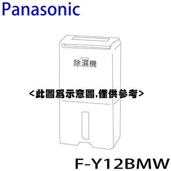 好禮送【Panasonic國際】6L清淨除濕機F-Y12BMW