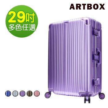 【ARTBOX】光曲晨曦-29吋PC鏡面鋁框行李箱 (多色任選)