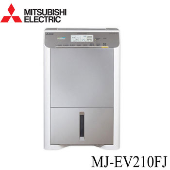 買就送【MITSUBISHI三菱】21L除濕機MJ-EV210FJ