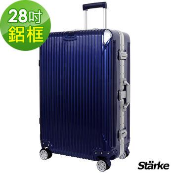 【德國設計Starke】28吋 B系列-鏡面鋁框 PC+ABS 硬殼行李箱  藍色