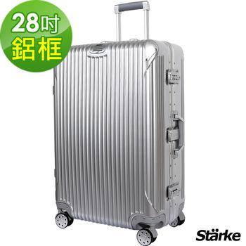 【德國設計Starke】28吋 B系列-鏡面鋁框 PC+ABS 硬殼行李箱 銀色