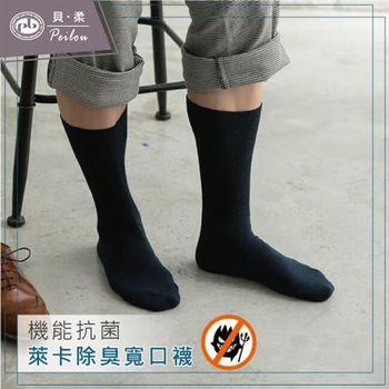 【PEILOU】貝柔機能抗菌萊卡除臭寬口襪-紳士襪(單雙)