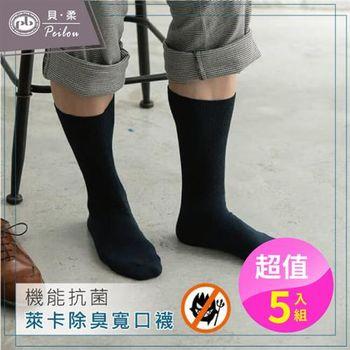 【PEILOU】貝柔機能抗菌萊卡除臭寬口襪-紳士襪(5入組)