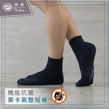【PEILOU】貝柔機能抗菌萊卡除臭襪-氣墊短襪(單雙)