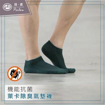 【PEILOU】貝柔機能抗菌萊卡除臭襪-船型氣墊襪(單雙)