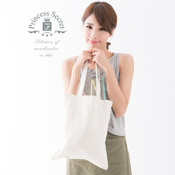 【PrincessSecret】日系純白素面帆布包【P-P2010910506】