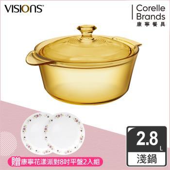 【美國康寧 Visions】Flair2.8L晶華透明鍋+加贈2個玻璃保鮮盒
