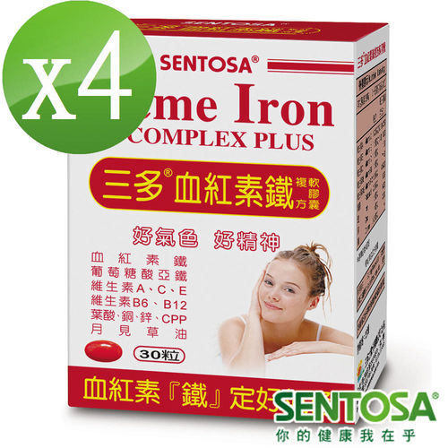 【三多】血紅素鐵複方軟膠囊4盒(30粒/盒)組