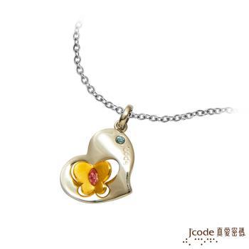J'code真愛密碼 心動物語黃金/純銀墜子 送項鍊