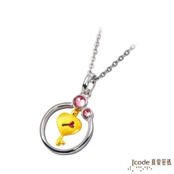 J'code真愛密碼 心愛的黃金/純銀墜子 送項鍊