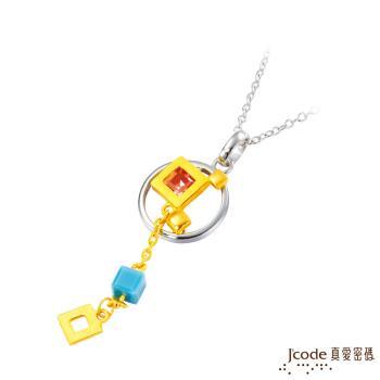 J'code真愛密碼 心情藍調黃金/純銀墜子 送項鍊
