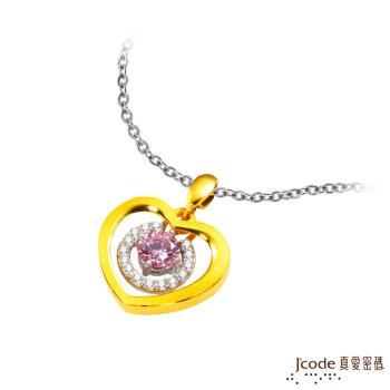 J'code真愛密碼 心動舞會黃金/純銀墜子 送項鍊