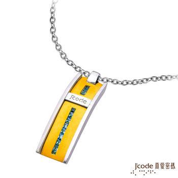 J'code真愛密碼 心動時刻黃金/純銀男墜子 送項鍊
