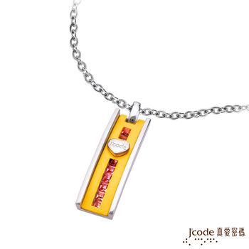 J'code真愛密碼 心動時刻黃金/純銀女墜子 送項鍊