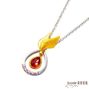 J'code真愛密碼 心動泉源黃金/純銀墜子 送項鍊