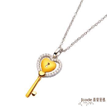 J'code真愛密碼 動告白黃金/純銀墜子-白 送項鍊