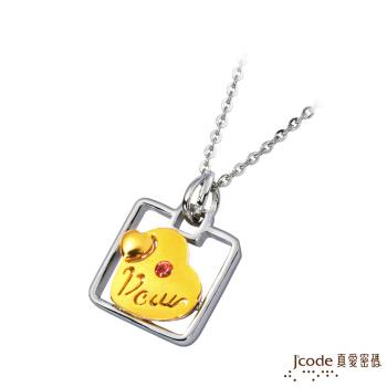 J'code真愛密碼 心相映黃金/純銀墜子 送項鍊