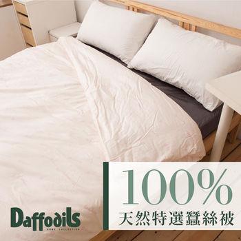 Daffodils 100%頂級長纖雙人蠶絲被。台灣純手工拉製