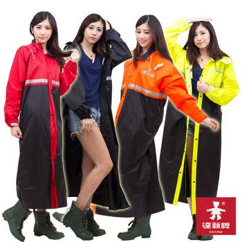 【達新牌】韓風達新將前開式防水風雨衣  1件入 (黑橘)