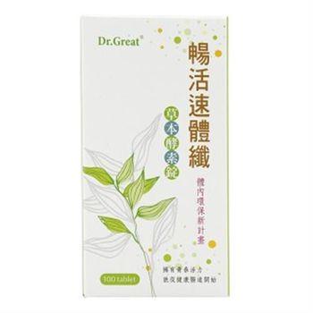 【鴻益Dr. Great】暢活速體纖 草本酵素錠(100粒裝/盒)