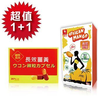 【八福台康】買1送1 雙效代謝組(長效薑黃膠囊 贈送 非洲芒果無糖軟糖 )