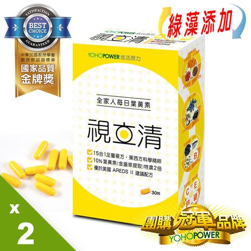 【悠活原力】視立清EX-15合1複方葉黃素膠囊(30顆/盒)X2盒