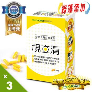 【悠活原力】視立清EX-15合1複方葉黃素膠囊(30顆/盒)X3盒
