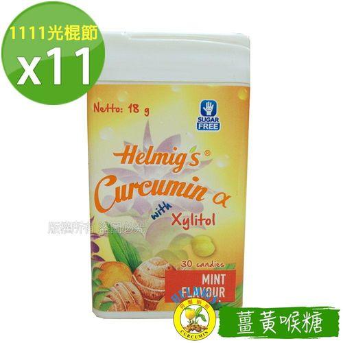 1111光棍節好物特報【HELMIG'S荷爾梅斯】薑黃喉糖11盒組