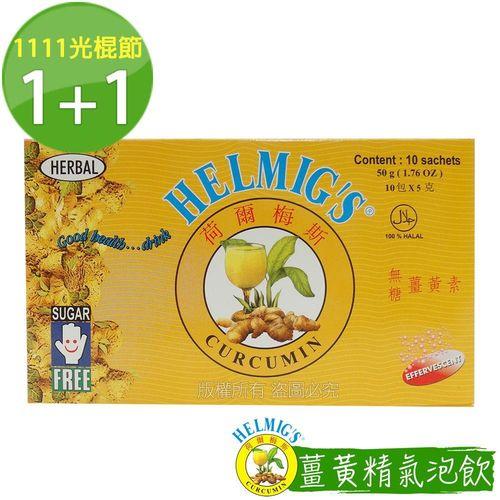 【HELMIG'S荷爾梅斯】薑黃精即溶氣泡飲1+1盒組