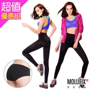 【Mollifix】MoveFree提臀動塑褲2件組(加碼送舒膚生理褲)