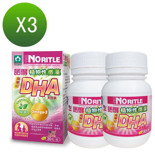 【諾得】美國進口高單位微藻植物性DHA液態軟膠囊(30粒x3瓶)