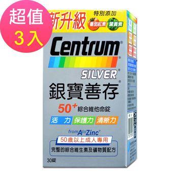 即期品 【新升級善存】銀寶善存x3盒(30錠/盒)