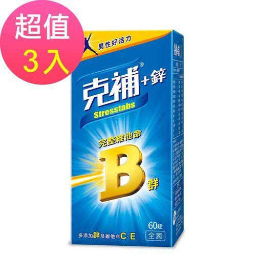 即期品【克補鋅】綜合B群+C+E膜衣錠x3盒(60錠/盒)男性適用