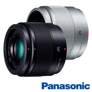 Panasonic LUMIX G 25mm F1.7 ASPH 定焦 人像鏡(H-H025,公司貨)