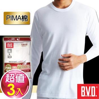 超值3件【BVD】PIMA棉極上絲光圓領長袖衫組M-XL 台灣製造  超質感