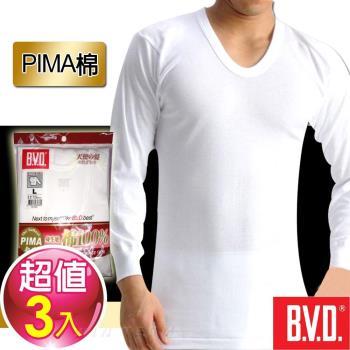 超值3件【BVD】PIMA棉極上絲光U領長袖衫組M-XL台灣製造 超質感