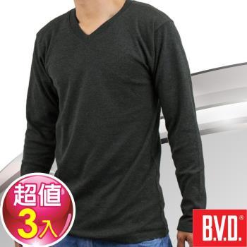 超值3件【BVD】棉絨V領長袖衫組-台灣製造  棉絨保暖 柔軟舒適