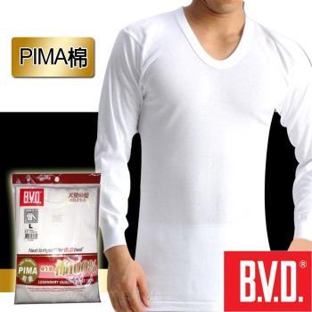 【BVD】PIMA棉極上絲光U領長袖衫-台灣製造 超質感